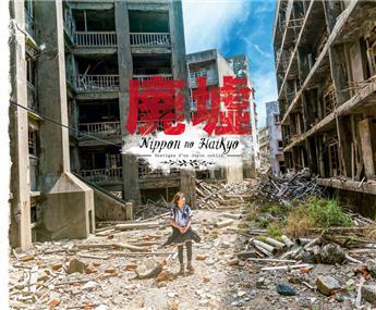 Nippon no Haikyo Vestiges d´un Japon oublié